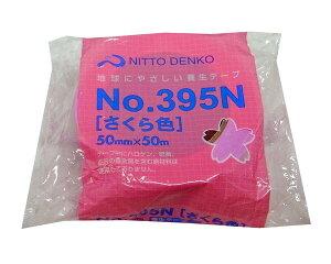 床養生テープ #395N さくら 50ミリX50M (長尺)