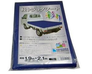 軽トラックシート 彩りGT 青 約1.9X2.1M ゴムバンド付【まつうら工業】