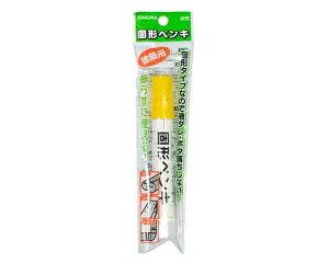 サクラ・建築用固形ペンキ黄フック・KSC−PNo.3【藤原産業】