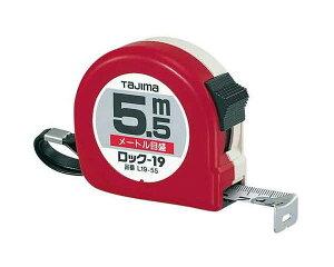 タジマ・ロック−195.5M・L19−55BL【藤原産業】