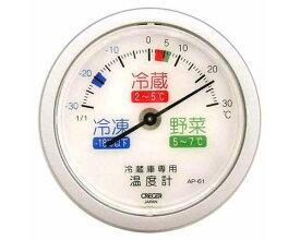 CRECER・冷蔵庫用温度計・AP−61【藤原産業】