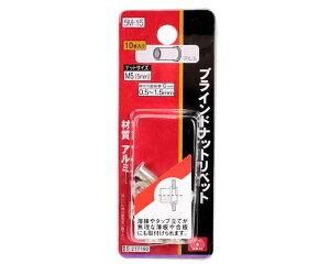 SK11・ナットリベット10入・5M−15【藤原産業】