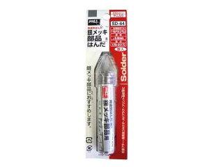 グット・銀メッキ部品用はんだ・SD−64【藤原産業】