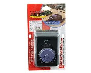 グット・パワーコントローラー・PC−11【藤原産業】
