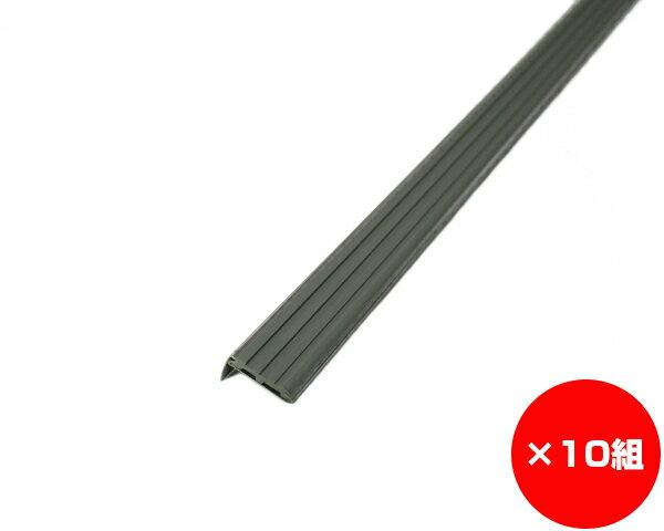 【まとめ買い10組】ステンレスノンスリップ 2000ミリ 灰 D−102T入 入数1本×10組