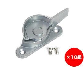 【まとめ買い10組】神鋼ノースロップ・アルス・他用窓補助錠 DC−391 Lシルバー×10組