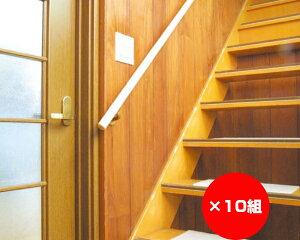 【まとめ買い10組】お助けぼ〜手摺り階段用(ブラケット5個入)3.6mライト横型入数1本×10組