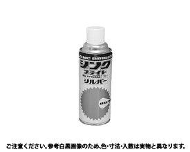 ジンクブライトシルバー 規格( 420ML) 入数(1)【サンコーインダストリー】