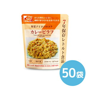 The Next Dekade 7年保存レトルト食品 カレーピラフ 50袋入り