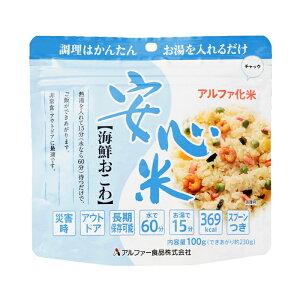 訳あり 在庫処分 お買い得 アルファ米 スタンドタイプ アルファー食品 安心米(海鮮おこわ) 1食(個食タイプ) 賞味期限2025年5月