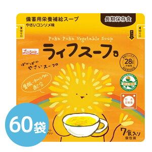 ベジタルアドバンス ライフスープ ぽかぽかやさいスープ 7食×60袋入り (備蓄用栄養補給スープ、アレルギー28品目不使用)