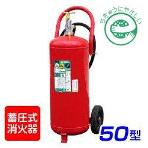 【引き取りセット】【2021年製】日本ドライ PAN-50WXe 蓄圧式 大型 ABC粉末消火器 50型 車載式 ※リサイクルシール付