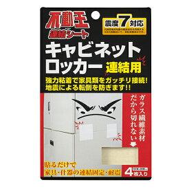 不動王連結シート(キャビネット・ロッカー連結用:4枚入)