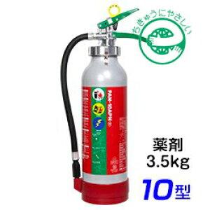 【引き取りセット・1〜9本】【2021年製】日本ドライ PAN-10APN(III) ABC粉末消火器 10型(薬剤3.5kg)(アルミ製) 加圧式 ※リサイクルシール付