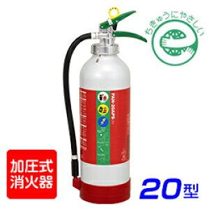 【引き取りセット・1〜9本】【2021年製】日本ドライ PAN-20APS(I) ABC粉末消火器 20型 加圧式(アルミ製)※リサイクルシール付