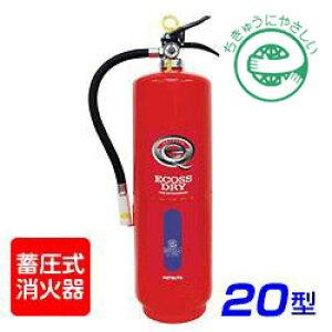 【2021年製】ハツタ PEP-20 ABC粉末消火器 20型 蓄圧式 ※リサイクルシール付