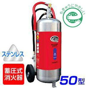 【2021年製】ハツタ PEP-50S 大型 ABC粉末消火器 50型 蓄圧式 ステンレス製 ※リサイクルシール付
