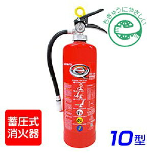 【2020年製】ハツタ PEP-10N ABC粉末消火器 10型 蓄圧式 ※リサイクルシール付