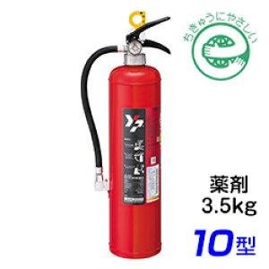 【2020年製】ヤマト YA-10XD ABC粉末消火器 10型(薬剤3.5kg) 蓄圧式 ※リサイクルシール付