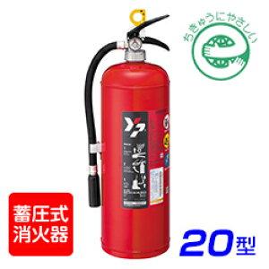 【2020年製】ヤマト YA-20X ABC粉末消火器 20型 蓄圧式 ※リサイクルシール付