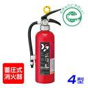 【2020年製】ヤマト YA-4NX ABC粉末消火器 4型 蓄圧式 ※リサイクルシール付