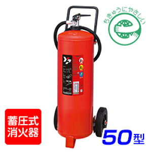 【引き取りセット】【2021年製】ヤマト YA-50XIII 大型 ABC粉末消火器 50型 蓄圧式(車載式) ※リサイクルシール付
