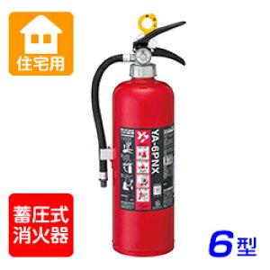 【2020年製】ヤマト YA-6PNX ABC粉末 住宅用消火器 ※リサイクルシール付