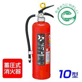【2020年製】ヤマト YA-10NX ABC粉末消火器 10型 蓄圧式 ※リサイクルシール付