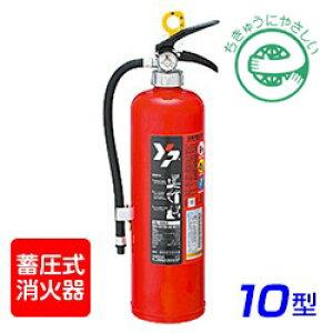 【2021年製】ヤマト YA-10NX ABC粉末消火器 10型 蓄圧式 ※リサイクルシール付