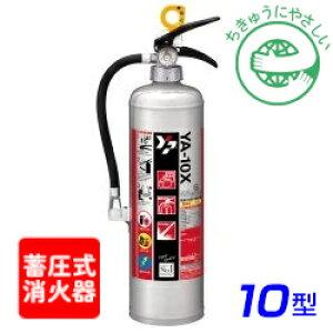【引き取りセット・1〜9本】【受注生産品】ヤマト YA-10X シルバー ABC粉末消火器 10型 蓄圧式 ※リサイクルシール付
