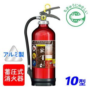 【期間限定2,980円・2021年製】モリタ宮田 アルテシモII MEA10Z ABC粉末消火器 10型 (アルミ製) 蓄圧式(MEA10A 後継)※リサイクルシール付