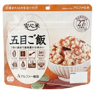 アルファ米 スタンドタイプ 安心米(五目ご飯) 50食