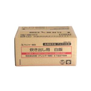 災害救助用アルファ化米(白米)50食タイプ