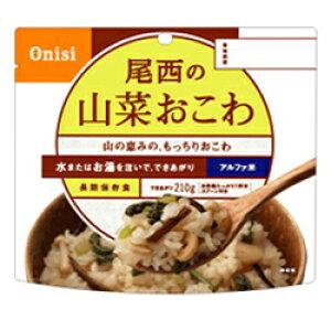 尾西食品 アルファ米 山菜おこわ 100g