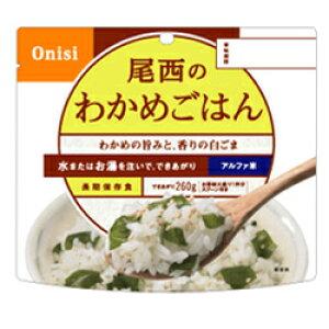 尾西食品 アルファ米 わかめごはん 100g 50食