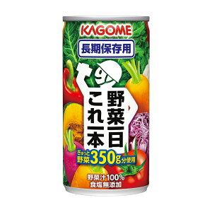 カゴメ 野菜一日これ一本 5年保存 190×30缶入り