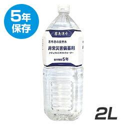 志布志の自然水 非常災害備蓄用 5年保存水 2L×6本入