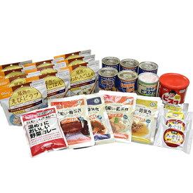 【今なら無料で希望食品アルファ米(五目ご飯)を1食プレゼント】5日間これで安心非常食セット