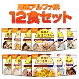 尾西アルファ米 12食セット(12種類)
