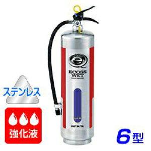 【2021年製】ハツタ ALSE-6S 強化液(アルカリ性) 消火器 6型 蓄圧式 ステンレス製 ※リサイクルシール付