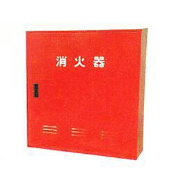 日本ドライ BD-3 消火器 格納箱(20型用3本用)