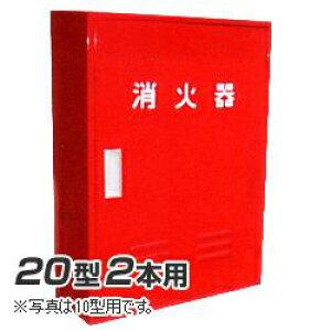 岩崎製作所 消火器 格納箱 (20型2本用) A-2BOX ステンレス製 (25AB02SU)