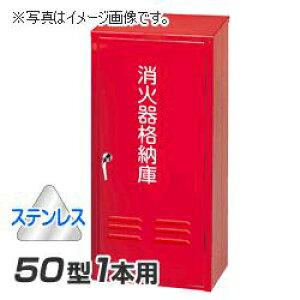 岩崎製作所 消火器 格納箱 (50型1本用) ステンレス製 (25B50SU)