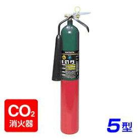 【2019年製】ハツタ CG-5 二酸化炭素 消火器 5型 ※リサイクルシール付