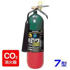 【2020年製】ハツタ CG-7 二酸化炭素 消火器7型 ※リサイクルシール付