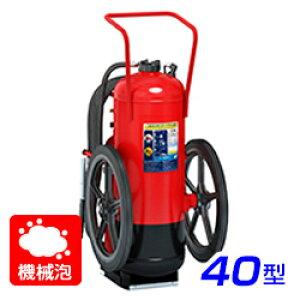 【2020年製】モリタ宮田ハイパーフォームFFC40機械泡(水成膜)消火器40型蓄圧式 ※リサイクルシール付