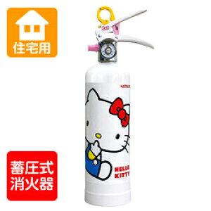 【2021年製】ハツタ ハローキティ住宅用消火器(ホワイト:HK1-WF) 蓄圧式 ※リサイクルシール付