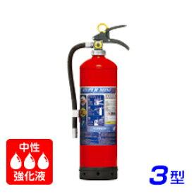 【2019年製】モリタ宮田 ハイパーミストN NF3 中性強化液消火器 3型 蓄圧式 ※リサイクルシール付