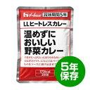 【業務用】ハウス LLヒートレスカレー(温めずにおいしい野菜カレー)x 30食