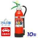 【2017年製】日本ドライ PAN-10AG(I) 自動車用 ABC粉末消火器 10型 加圧式 (アルミ製)ブラケット付 ※リサイクルシール付